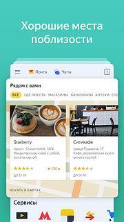 Yandex - snímek obrazovky
